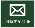 メール 24時間受付